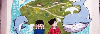 「悠遊花蓮,友善鯨豚」彩繪牆